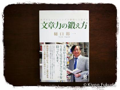 5年愛される本づくり・福田清峰・文章力の鍛え方