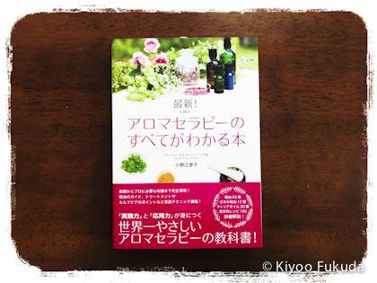 5年愛される本づくり・福田清峰・アロマセラピーのすべてがわかる本
