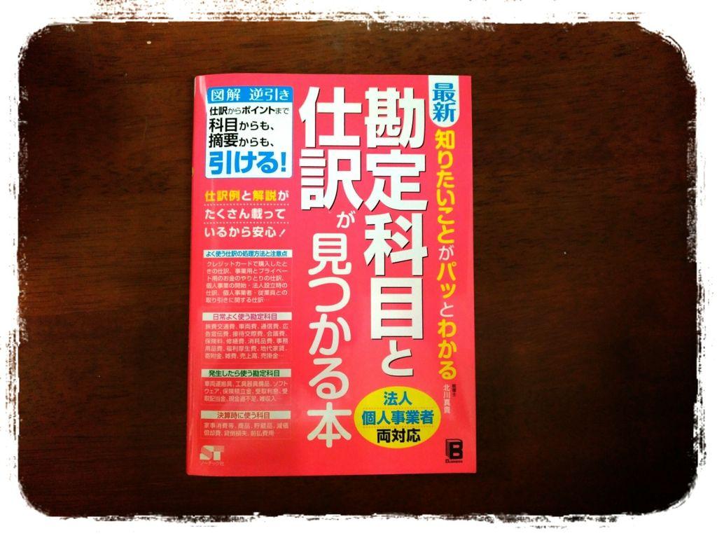 5年愛される本づくり・福田清峰・勘定科目と仕訳が見つかる本