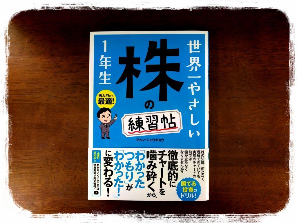5年愛される本づくり・福田清峰・ 株の練習帖 1年生