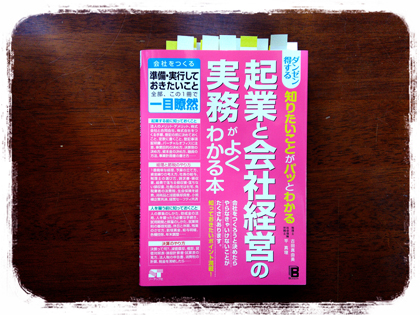 5年愛され流本づくり・福田清峰・起業と会社経営の実務がよくわかる本-3