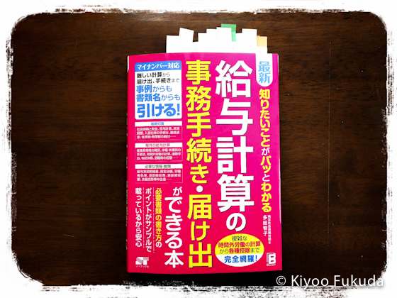 愛される本づくり・福田清峰・給与計算の事務手続き・届け出ができる本