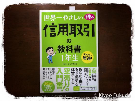 5年愛される本づくり・福田清峰・世界一やさしい 株の信用取引の教科書