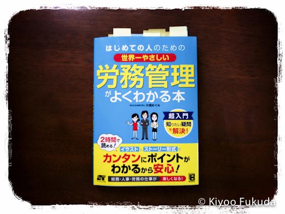 [5刷]世界一やさしい 労務管理がよくわかる本