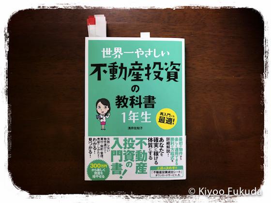 [8刷]不動産年の教科書1年生