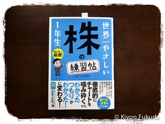 5年愛される本づくり・福田清峰・世界一やさしい 株の練習帖1年生