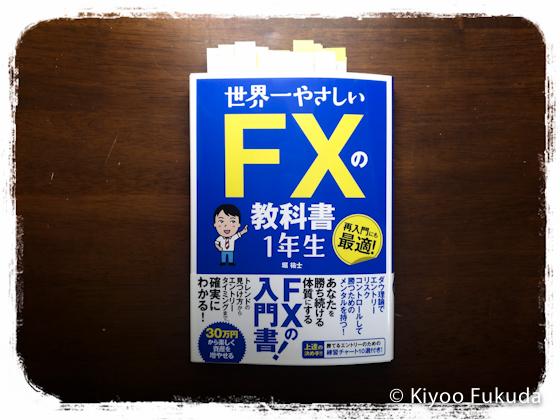 [2刷]世界一やさしい FXの教科書1年生