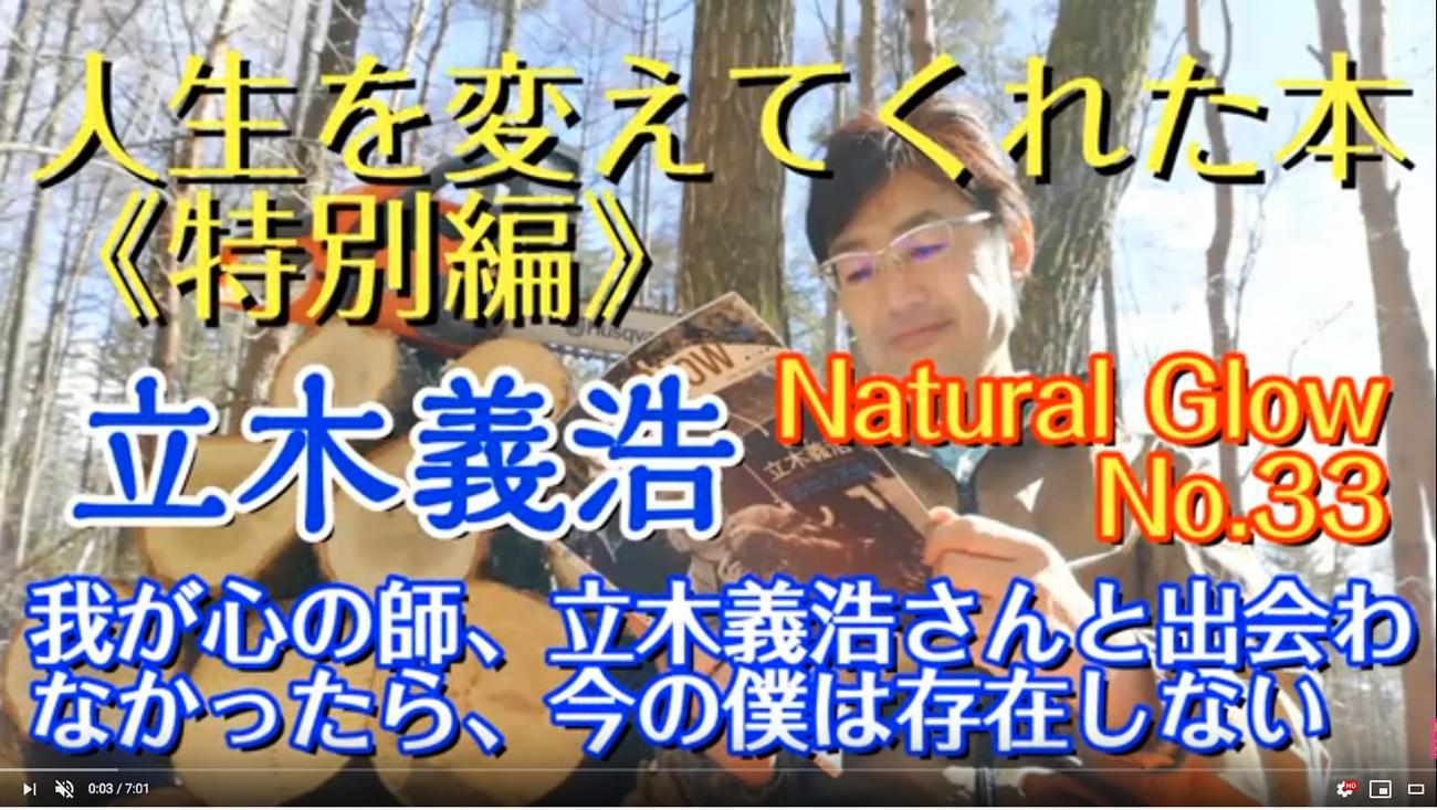 5年愛される本・福田清峰・立木義浩