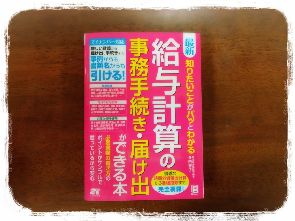 5年愛される本・福田清峰・給与計算の事務手続き・届け出ができる本