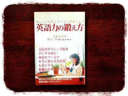 5年愛される本づくり・福田清峰・英語力の鍛え方