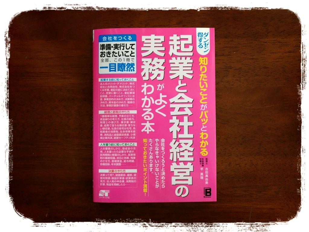 5年愛される本づくり・福田清峰・起業と会社経営の実務がよくわかる本