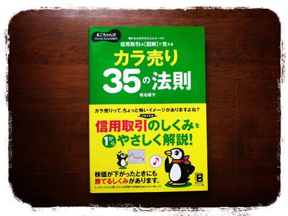 5年愛される本づくり・福田清峰・カラ売り35の法則