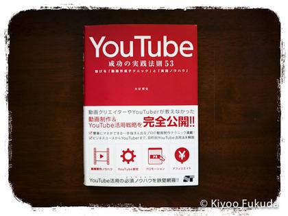 5年愛される本づくり・福田清峰・YouTube 成功の実践法則53