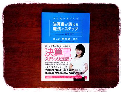 5年愛される本づくり・福田清峰・やる気が出てくる決算書が読める魔法のステップ