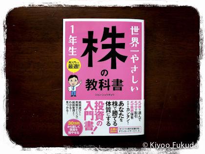 5年愛される本づくり・福田清峰・株の教科書