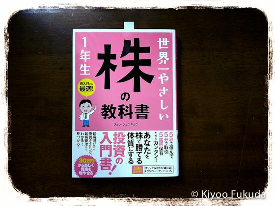 5年愛される本・福田清峰・株の教科書1年生