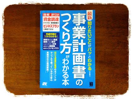 5年朝入れる本づくり・福田清峰・事業計画書のつくり方がわかる本