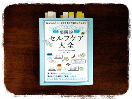 5年朝入れる本づくり・福田清峰・オトナ女子の 薬膳的セルフケア大全