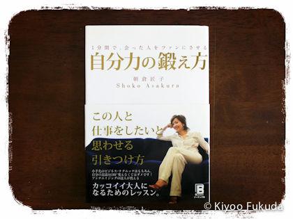 5年愛される本づくり・福田清峰・自分力の鍛え方