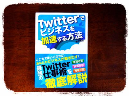 5年愛される本・福田清峰・Twitterでビジネスを加速する方法