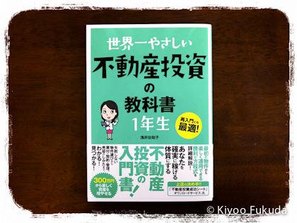 5年愛される本づくり・福田清峰・不動産投資の教科書
