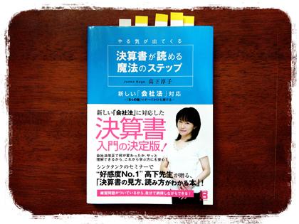 5年愛される本づくり・福田清峰・決算書が読める魔法のステップ