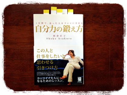 5年愛される本づくり・福田清峰・自分力