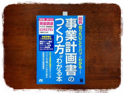 5年愛される本づくり・福田清峰・事業計画書