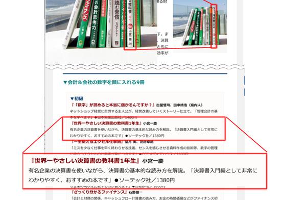 5年愛される本づくり・福田清峰・決算書の教科書