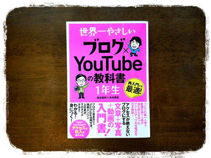 5年愛される本づくり・福田清峰・ブログ×YouTubeの教科書-3