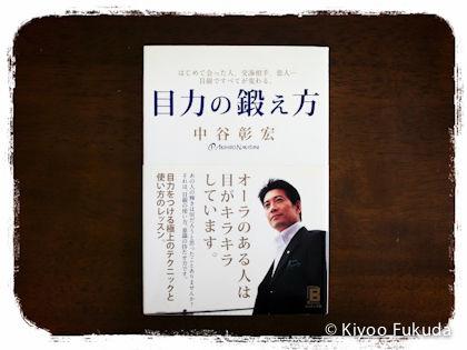 5年愛される本づくり・福田清峰・目力の鍛え方