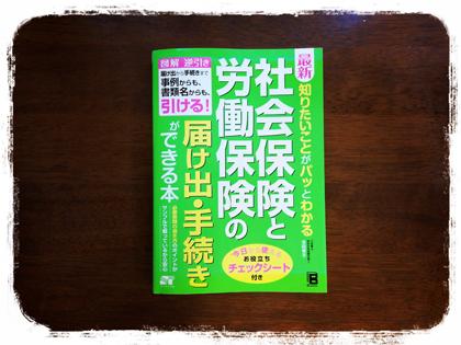 5年愛される本づくり・福田清峰・社会保険と労働保険の届け出・手続きができる本12
