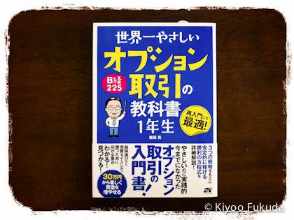 5年愛される本・福田清峰・オプション取引の教科書1年生