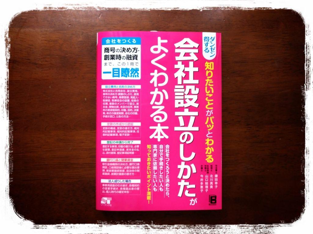 5年愛される本・福田清峰・会社設立の仕方がよくわかる本