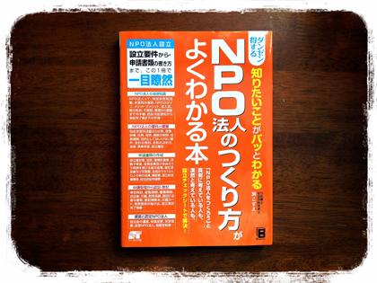 5年愛される本・福田清峰・NPO法人のつくり方がよくわかる本