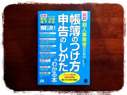 5年愛される本・福田清峰・個人事業者のための帳簿のつけ方 申告のしかたがわかる本