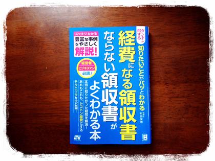 5年愛される本づくり・福田清峰・経費になる領収書 ならない領収書が よくわかる本