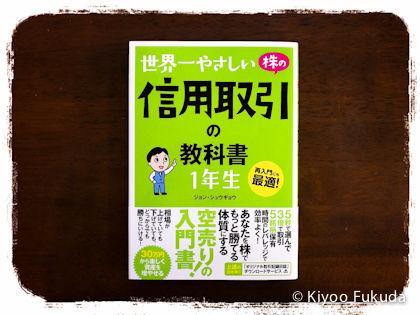 5年愛される本・福田清峰・信用取引の教科書