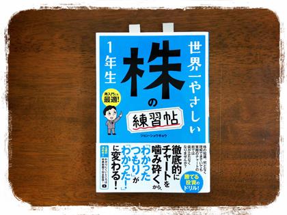 5年愛される本づくり・福田清峰・株の練習帖