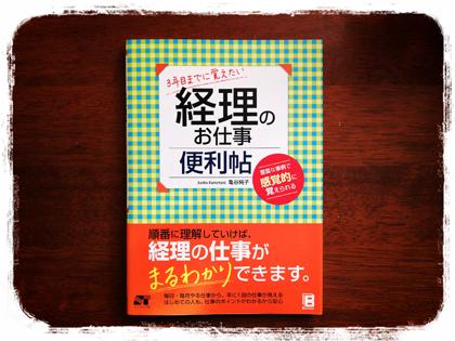 5年愛される本・福田清峰・経理のお仕事便利帖