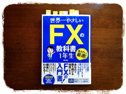 5年愛される本づくり・福田清峰・FXの教科書1年生