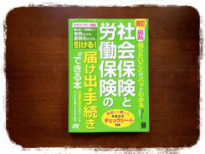 5年愛される本づくり・福田清峰・社会保険と労働保険の届け出・手続きができる本