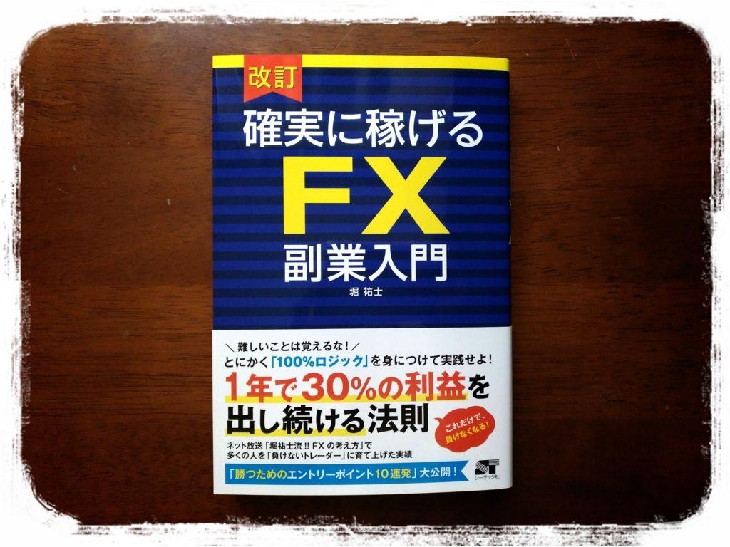 5年愛される本・福田清峰・改訂 FX副業入門