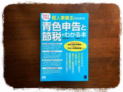 5年愛される本・自分でできる個人事業主のための青色申告と節税がわかる本