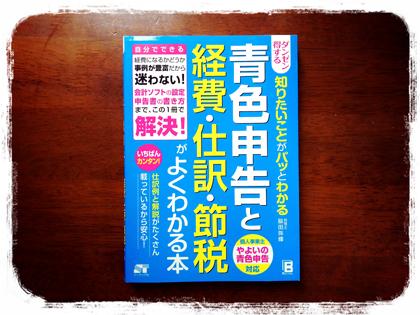 5年愛される本づくり・福田清峰・青色申告と経費・仕訳・節税がよくわかる本