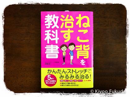 5年愛される本・福田清峰・ねこ背を治す教科書