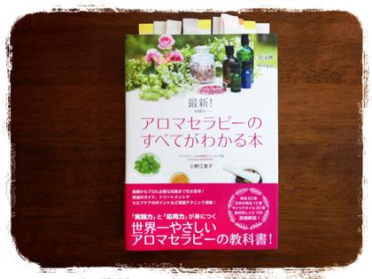 5年愛される本・福田清峰・アロマセラピーのすべてがわかる本