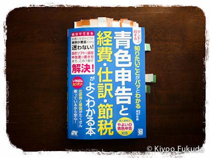 5年愛される本・福田清峰・青色申告と経費・仕訳・節税がよくわかる本