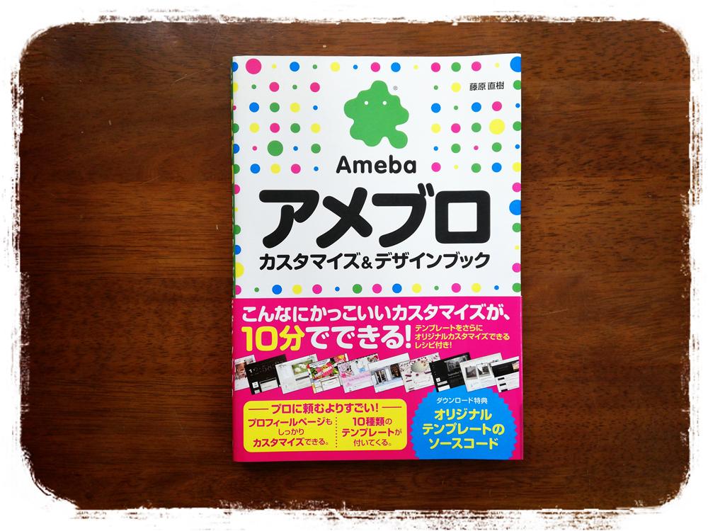 5年愛される本・福田清峰・アメブロ カスタマイズ&デザインブック