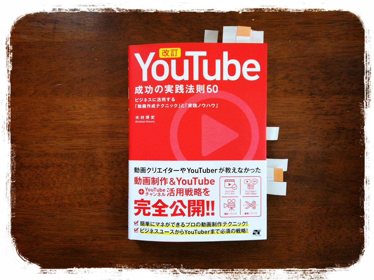 5年愛される本・福田清峰・改訂 YouTube 成功の実践法則60